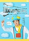 �ΤΤ��ˤ����� [DVD]