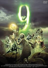 9<ナイン>~9番目の奇妙な人形~ コレクターズ・エディション [DVD]&#8221; /></a><br /> <a href=