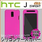 hTC J ISW13HT用 : シリコン ケース カバー : ビビットピンク