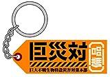 シン・ゴジラ 巨災対 備品PVC樹脂製キーホルダー