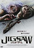 JIGSAW ソリッド・ゲーム [DVD]