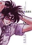 アスカ@未来系 3 (サンデーGXコミックス)
