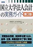 国立大学法人会計の実務ガイド〈第3版〉