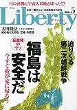 The Liberty (ザ・リバティ) 2013年 05月号 [雑誌]