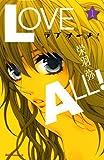 ラブオール!(1) (デザートコミックス)