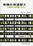 有機化学演習―大学院入試問題を中心に (2) (化学演習シリーズ (4))