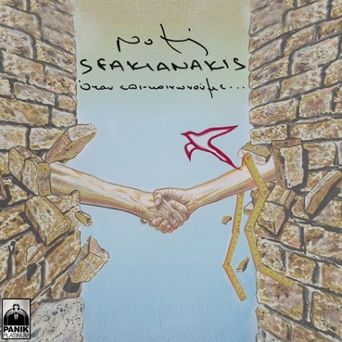 notis-sfakianakis-otan-epikinonoume-cd
