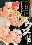 新宿スワン(37) (ヤンマガKCスペシャル)