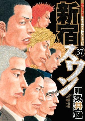 新宿スワン(37) (ヤングマガジンコミックス)