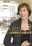 NHK DVD スタンフォード白熱教室@大阪大学