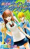 放課後ウインド・オーケストラ 2 (ジャンプコミックス)