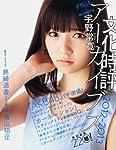ダ・ヴィンチ×PLANETS 文化時評アーカイブス 2012-2013 (ダ・ヴィンチブックス)