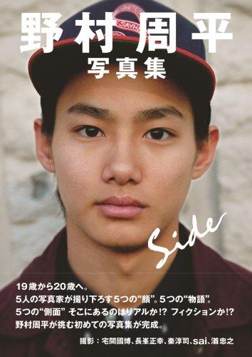野村周平 ファースト写真集 『 side 』