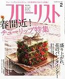 フローリスト 2012年 02月号 [雑誌]