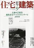 サムネイル:住宅建築、最新号(2009年9月号)