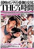 接吻オンナの愛撫と交尾×THE4時間 【とってもキス魔な舐め好きヨダレディ×17名】 [DVD]