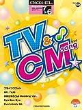 STAGEA・ELポピュラー(7~6級)Vol.60 TV&CMソング (STAGEA・ELポピュラー・シリーズ グレード7~6級)