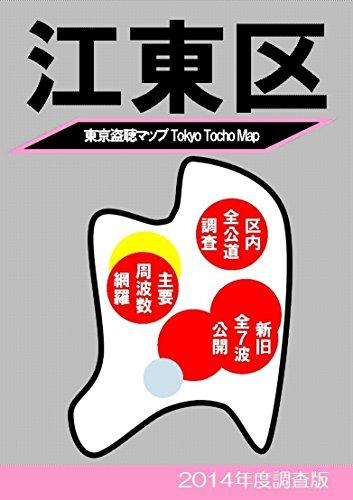 東京盗聴マップ~江東区~