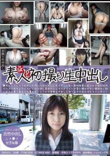 [素人OL] 元祖素人初撮り生中出し 186 ニチ●イ女子社員 桜井さん
