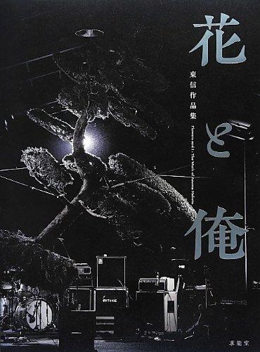 花と俺―東信作品集