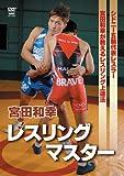 宮田和幸 レスリング上達法(仮) [DVD]