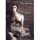Marquise von Sade / Doriana Grey / Sade twin sister [1976] [DVD] [Region ALL] [PAL] ~ Lina Romay