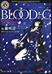 BLOOD‐CThe Last Dark (角川ホラー文庫)
