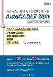 わかった! 描けた! ひとりで学べるAutoCADLT2011(AutoCADLT2012対応)