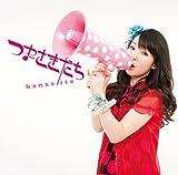 つまさきだち (初回限定盤)(DVD付)