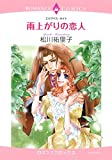 雨上がりの恋人 (エメラルドコミックス ロマンスコミックス)