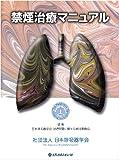 禁煙治療マニュアル