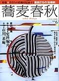 蕎麦春秋 2008年 09月号 [雑誌]