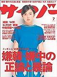 サイゾー 2014年 7月号 [雑誌]