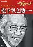 ザ・メッセージ 今 蘇る日本のDNA 松下幸之助 松下電器産業 [DVD]