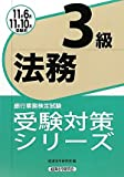 銀行業務検定試験受験対策シリーズ 法務3級〈2011年6月・10月受験用〉