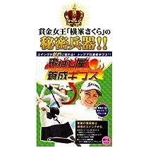 横峯さくらの飛ばし屋養成ギブス(M~L)特典DVD付