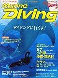 Marine Diving (マリンダイビング) 2013年 08月号 [雑誌]