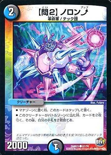 デュエルマスターズ第23弾/DMR-23/67/C/【問2】 ノロン?
