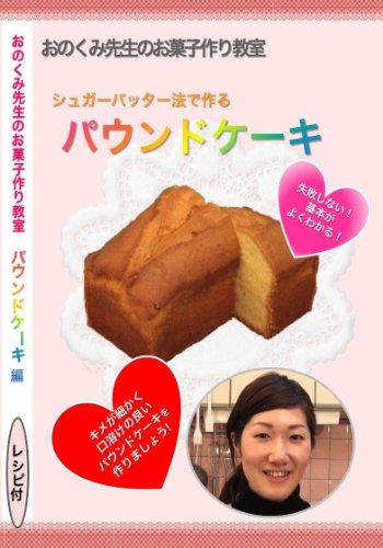 おのくみ先生のお菓子作り教室 パウンドケーキ編 [DVD]