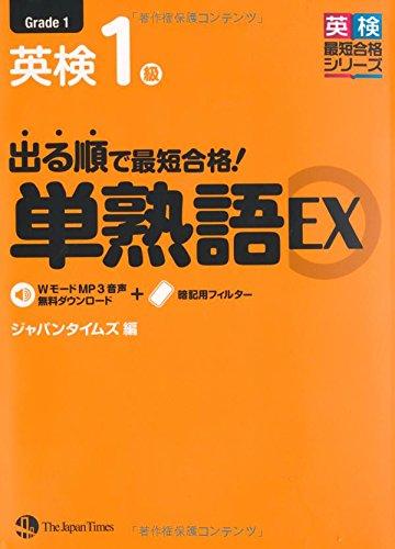 出る順で最短合格! 英検1級単熟語 EX