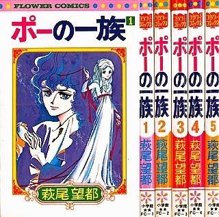 ポーの一族 コミック 全5巻完結セット