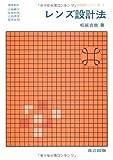 レンズ設計法 (光学技術シリーズ1)