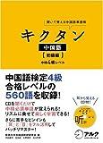 キクタン中国語 初級編 中検4級レベル―聞いて覚える中国語単語帳