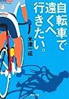 自転車で遠くへ行きたい。 (河出文庫)