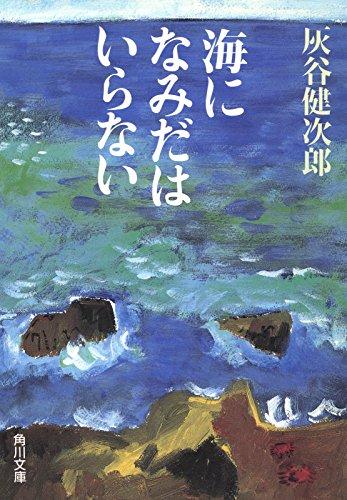 海になみだはいらない (角川文庫)