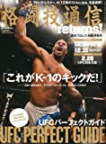 格闘技通信returns! (リターンズ) UFC PERFECT GUIDE (パーフェクトガイド) 2012年 2/26号 [雑誌]