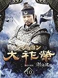 大祚榮 テジョヨン DVD-BOX 10