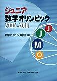ジュニア数学オリンピック2006~2010