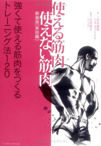 使える筋肉・使えない筋肉 実技編―強くて使える筋肉をつくるトレーニング法120