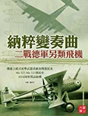ZBT Battle Field Series: Evolution Of  The Nazis Weapon(Chinese Edition)